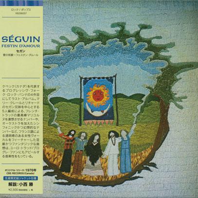 SEGUIN/Festin D'amour(愛の祝宴~フェスタン・ダムール) (1976/4th) (セガン/Canada)