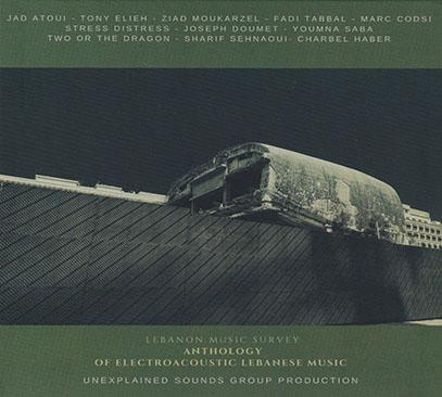 V.A./Anthology Of Electroacoustic Lebanese Music (2000s/comp.) (ヴァリアス・アーティスツ/Lebanon)