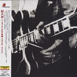 村八分/Underground Tapes: 1972 KBS京都 スタジオ・ライヴ(Used CD) (1972/Live) (MURAHACHIBU/Japan)