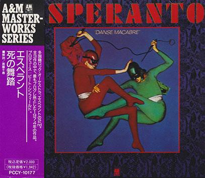 ESPERANTO/Dance Macabre(死の舞踏)(Used CD) (1974/2nd) (エスペラント/UK,Belgium,Italy)