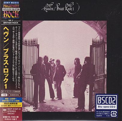 HEAVEN/Brass Rock 1(ブラス・ロック1)(2CD) (1971/only) (ヘヴン/UK)