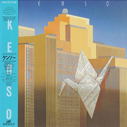 KENSO/Same(ケンソー)(Used CD) (1985/3rd) (ケンソー/Japan)