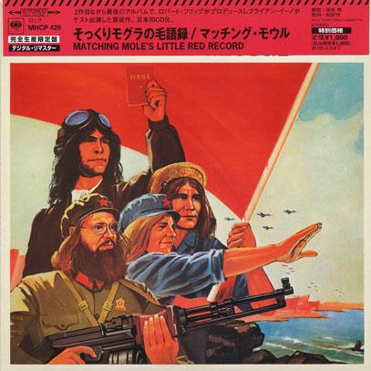 MATCHING MOLE/Little Red Record(そっくりモグラの毛語録)(Used CD) (1972/2nd) (マッチング・モウル/UK)
