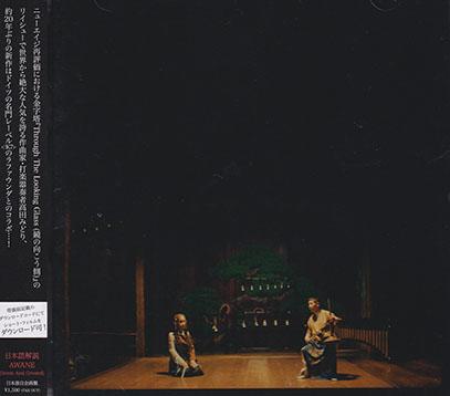 MIDORI TAKADA & LAFAWNDAH/Le Renard Bleu(ル・ルナール・ブルー) (2019/CDS) (高田みどり&ラファウンダ/Japan,France,USA)