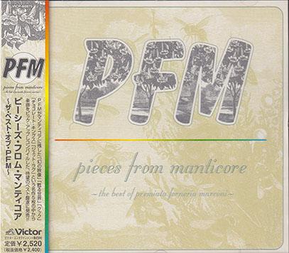 PFM/Pieces From Manticore(ピーシーズ・フロム・マンティコア)(Used CD) (1973-77/Comp.) (プレミアータ・フォルネリア~/Italy)