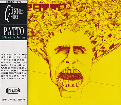 PATTO/Same(ファースト・アルバム)(Used CD) (1970/1st) (パトゥー/UK)