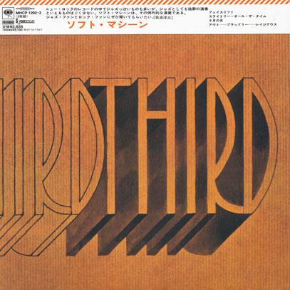 SOFT MACHINE/Third(サード)(Used CD) (1970/3rd) (ソフト・マシーン/UK)
