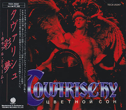 TOVARISCHY/Цветной Сон(彩夢~カラフル・ドリーム)(Used CD) (1992/only) (タヴァリシュ/Russia)