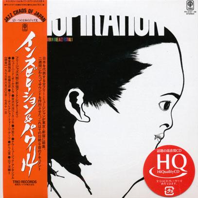 V.A.(山下洋輔トリオ,がらん堂,佐藤允彦,沖至5,etc)/Inspiration & Power...(フリー・ジャズ大祭) (1973/Live) (Japan)