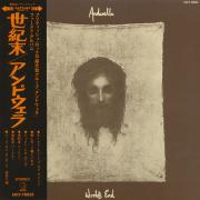 ANDWELLA/World's End(世紀末) (1970/1st) (アンドウェラ/UK)