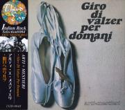 ARTI E MESTIERI/Giro Di Valzer Per Domani(明日へのワルツ)(Used CD) (1975/2nd) (アルティ・エ・メスティエリ/Italy)
