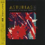 アストゥーリアス(ASTURIAS)/In Search Of The Soul Trees(樹霊) (2008/6th) (Japan)