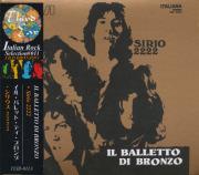 IL BALLETTO DI BRONZO/Sirio 2222(シリウス2222) (1970/1st) (イル・バレット・ディ・ブロンゾ/Italy)
