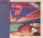 BUBU/Anabelas(アナベラス)(Used CD) (1978/1st) (ブブ/Argentina)