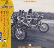 フラワー・トラヴェリン・バンド(FLOWER TRAVELLIN' BAND)/Anywhere(エニウェア)(Used CD) (1970/1st) (Japan)
