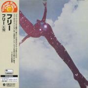 FREE/Same(フリー) (1969/2nd) (フリー/UK)