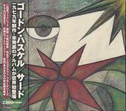 GORDON HASKELL/Serve At Room Temperature(サード)(Used CD) (1979/Unreleased 3rd) (ゴードン・ハスケル/UK)