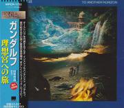 GANDALF/To Another Horizon(理想宮への旅)(Used CD) (1983/3rd) (ガンダルフ/Austria)