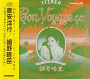 細野晴臣(HARUOMI HOSONO)/泰安洋行(Taianyoukou)(Used CD) (1976/3rd) (Japan)