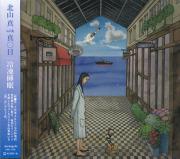 北山真 with 真○日(KITAYAMA MAKOTO with SHINJITSU)/冷凍睡眠(Cold Sleep) (2015/1st) (Japan)