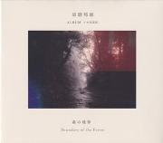 須磨邦雄(KUNIO SUMA)/森の境界(Boundary of the Forest) (2019/2nd) (Japan)