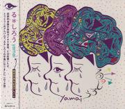 LE SILO/Yamai(やまい) (2019/4th) (る・しろう/Japan)