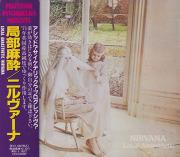 NIRVANA/Local Anaesthetic(局部麻酔)(Used CD) (1971/4th) (ニルヴァーナ/UK,Ireland)