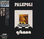 OSANNA/Palepoli(パレポリ)(Used CD) (1973/3rd) (オザンナ/Italy)