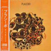 PLACEBO/Ball Of Eyes(ボール・オブ・アイズ) (1971/1st) (プラシーボ/Belgium)