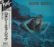 ROXY MUSIC/Siren(サイレン)(Used CD) (1975/5th) (ロキシー・ミュージック/UK)
