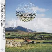 静かの海(北山真・花本彰/SHIZUKA NO UMI)/Same(静かの海) (2019) (Japan)