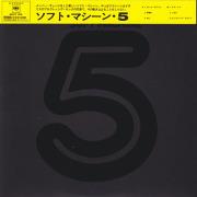 SOFT MACHINE/Fifth(フィフス)(Used CD) (1972/5th) (ソフト・マシーン/UK)