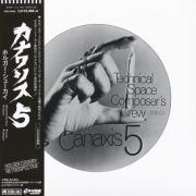 TECHNICAL SPACE COMPOSER'S CREW/Canaxis 5(カナクシス 5) (1969/only) (ホルガー・シューカイ/テクニカル~/German)