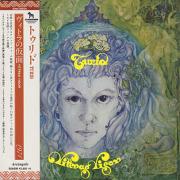 TURID/Vittras Visor(ヴィトラの仮面) (1971/1st) (トゥリド/Sweden)