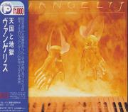 VANGELIS/Heave And Hell(天国と地獄)(Used CD) (1975/7th) (ヴァンゲリス/Greece)