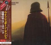 WISHBONE ASH/Argus(百眼の巨人アーガス)(Used CD) (1972/3rd) (ウイッシュボーン・アッシュ/UK)