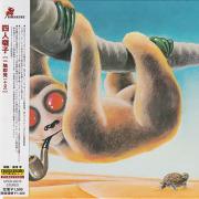 四人囃子/一触即発(Used CD) (1974/2nd) (YONINBAYASHI/Japan)