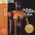 AREA/Arbeit Macht Frei(自由への叫び) (1973/1st) (アレア/Italy)