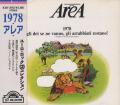 AREA/1978 Gli Del Se Ne Vannno, Gli Arrabbiati Restano!(1978)(Used CD) (1978/7th) (アレア/Italy)