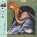 CAMEL/Same(ファースト・アルバム) (1973/1st) (キャメル/UK)