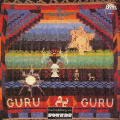 GURU GURU/Same(不思議の国のグル・グル)(Used CD) (1973/4th) (グルグル/German)