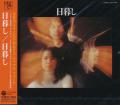 HIGURASHI(日暮し)/Higurashi(日暮し) (1973/1st) (Japan)