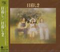 HIGURASHI(日暮し)/Higurashi 2(日暮し2) (1973/2nd) (Japan)