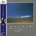 HIGURASHI(日暮し)/Arifureta-Dekigoto(ありふれた出来事) (1977/4th) (Japan)