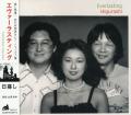 HIGURASHI(日暮し)/Everlasting(エヴァーラスティング: 未発表&レア・トラックス集) (1970s-80s) (Japan)