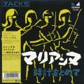 JACKS/マリアンヌ c/w 時計をとめて(7inch EP) (1968/2nd EP) (ジャックス/Japan)