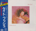 KATE BUSH/Hounds Of Love(愛のかたち)(Used CD) (1985/5th) (ケイト・ブッシュ/UK)