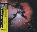 KING CRIMSON/Islands(アイランズ)(Used CD) (1971/4th) (キング・クリムゾン/UK)