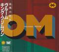 KING CRIMSON/Vrooom(ヴルーム)(Used CD) (1994/EPCD) (キング・クリムゾン/UK)