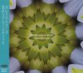 KOREKYOJINN ACOUSTIC/Kaleidoscope(カレイドスコープ) (2017/1st) (是巨人アコースティック/Japan)